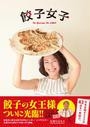 餃子女子 No Gyoza  No Life !