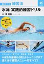 水泳実践的練習ドリル
