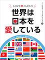 書籍と電子書籍のハイブリッド書店【honto】※旧オンライン書店bk1で買える「LOVE JAPAN 世界は日本を愛している」の画像です。価格は324円になります。