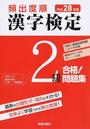 頻出度順漢字検定2級合格!問題集