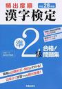 頻出度順漢字検定準2級合格!問題集