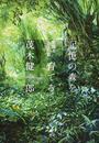 記憶の森を育てる