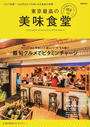 東京最高の美味食堂