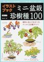 イラストブック ミニ盆栽珍樹種100