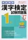 本試験型漢字検定1級試験問題集