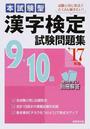 本試験型漢字検定9・10級試験問題集