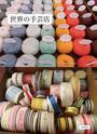 世界の手芸店