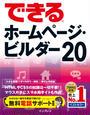 【期間限定ポイント50倍】できるホームページ・ビルダー20