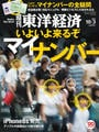 【期間限定ポイント50倍】週刊東洋経済2015年10月3日号
