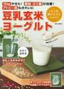 豆乳玄米ヨーグルト