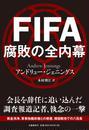 FIFA腐敗の全内幕