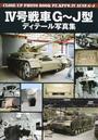 Ⅳ号戦車G~J型ディテール写真集
