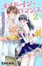Love Jossie メイド・イン・ロマンス2