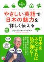 書籍と電子書籍のハイブリッド書店【honto】で買える「やさしい英語で日本の魅力を詳しく伝える」の画像です。価格は1,760円になります。