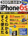 500円でわかるiPhone 6s & 6s Plus