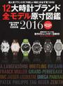 12大時計ブランド全モデル原寸図鑑