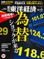 【期間限定ポイント50倍】週刊東洋経済2015年10月10日号