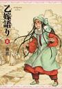 乙嫁語り 8 (BEAM COMIX)(ビームコミックス)