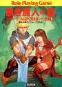【全1-2セット】ソード・ワールドRPG完全版シナリオ集