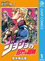 【1-5セット】ジョジョの奇妙な冒険 第5部 モノクロ版