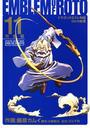 【11-15セット】ドラゴンクエスト列伝 ロトの紋章 完全版