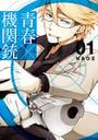 【全1-10セット】青春×機関銃