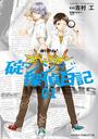 【全1-2セット】新世紀エヴァンゲリオン 碇シンジ探偵日記