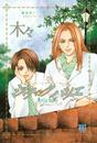 【6-10セット】ミスティック バリエ~魔術使いシド&リドシリーズ 2~