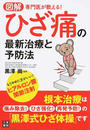 図解専門医が教える!ひざ痛の最新治療と予防法