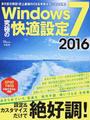 Windows7究極の快適設定