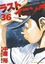 【36-40セット】ラストイニング