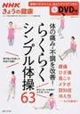 らくらくシンプル体操63