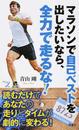 マラソンで自己ベストを出したいなら、全力で走るな!