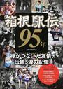 箱根駅伝95年