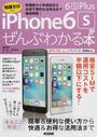 iPhone 6s/6s Plusがぜんぶわかる本