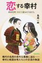 商品画像:恋する幸村