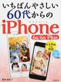 いちばんやさしい60代からのiPhone 6s/6s Plus