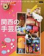 関西の手芸店