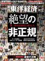 【期間限定ポイント50倍】週刊東洋経済2015年10月17日号