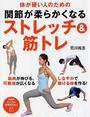 体が硬い人のための関節が柔らかくなるストレッチ&筋トレ