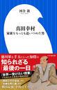 商品画像:真田幸村 家康をもっとも追いつめた男