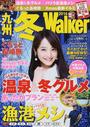 九州冬Walker