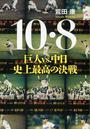 【ポイント40倍】10・8 巨人VS.中日 史上最高の決戦