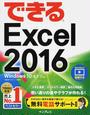 (無料電話サポート付) できる Excel 2016 Windows 10/8.1/7対応
