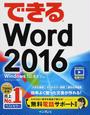 (無料電話サポート付) できる Word 2016 Windows 10/8.1/7対応