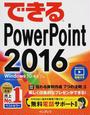(無料電話サポート付) できる PowerPoint 2016 Windows 10/8.1/7 対応
