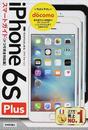 iPhone 6s Plusスマートガイドドコモ完全対応版