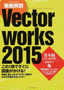 徹底解説Vectorworks 2015