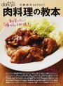 肉料理の教本
