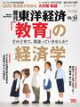 【期間限定ポイント50倍】週刊東洋経済2015年10月24日号